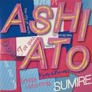 ASHIATO/すみれ