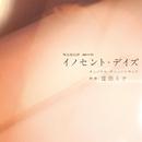 WOWOW 連続ドラマW「イノセント・デイズ」オリジナル・サウンドトラック/窪田ミナ