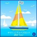 サマーソングス ベストヒッツ 2018 Vol.1(オルゴールミュージック)/西脇睦宏