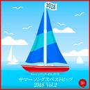 サマーソングス ベストヒッツ 2018 Vol.2(オルゴールミュージック)/西脇睦宏