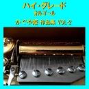 ハイ・グレード オルゴール作品集 かぐや姫 VOL-2/オルゴールサウンド J-POP