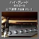 ハイ・グレード オルゴール作品集 山下達郎 VOL-2/オルゴールサウンド J-POP