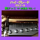 ハイ・グレード オルゴール作品集 関ジャニ∞ VOL-1/オルゴールサウンド J-POP