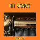 オルゴール J-POP HIT VOL-549/オルゴールサウンド J-POP