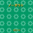 ノーダウト Originally Performed By Official髭男dism (オルゴール)/オルゴールサウンド J-POP