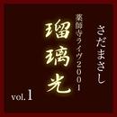 瑠璃光-薬師寺ライヴ2001- vol.1/さだまさし
