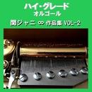 ハイ・グレード オルゴール作品集 関ジャニ∞ VOL-2/オルゴールサウンド J-POP