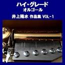 ハイ・グレード オルゴール作品集 井上陽水 VOL-1/オルゴールサウンド J-POP