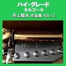 ハイ・グレード オルゴール作品集 井上陽水 VOL-2/オルゴールサウンド J-POP