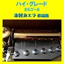 ハイ・グレード オルゴール作品集 木村カエラ/オルゴールサウンド J-POP
