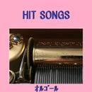 オルゴール J-POP HIT VOL-550/オルゴールサウンド J-POP