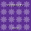 シンクロニシティ Originally Performed By 乃木坂46 (オルゴール)/オルゴールサウンド J-POP