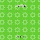 この道を ~ドラマ 「ブラックペアン」主題歌~ Originally Performed By 小田和正 (オルゴール)/オルゴールサウンド J-POP