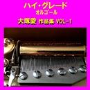 ハイ・グレード オルゴール作品集 大塚愛 VOL-1/オルゴールサウンド J-POP