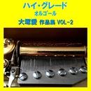 ハイ・グレード オルゴール作品集 大塚愛 VOL-2/オルゴールサウンド J-POP