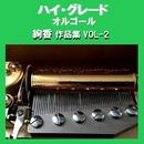 ハイ・グレード オルゴール作品集 絢香 VOL-2/オルゴールサウンド J-POP