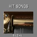 オルゴール J-POP HIT VOL-551/オルゴールサウンド J-POP
