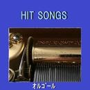 オルゴール J-POP HIT VOL-552/オルゴールサウンド J-POP