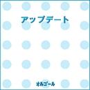 アップデート Originally Performed By miwa (オルゴール)/オルゴールサウンド J-POP