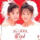淋しい熱帯魚(Original Remastered 2018)/Wink