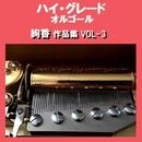 ハイ・グレード オルゴール作品集 絢香 VOL-3/オルゴールサウンド J-POP