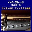 ハイ・グレード オルゴール作品集 サイモン&ガーファンクル/オルゴールサウンド J-POP