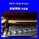 オルゴール作品集 西城秀樹/オルゴールサウンド J-POP