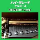 ハイ・グレード オルゴール作品集 CHEMISTRY/オルゴールサウンド J-POP