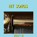 オルゴール J-POP HIT VOL-553/オルゴールサウンド J-POP