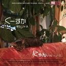 ぐーすか眠るジャズ にゃんダフル・ドリーミン/Eddie Higgins