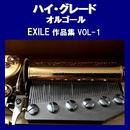 ハイ・グレード オルゴール作品集 EXILE VOL-1/オルゴールサウンド J-POP