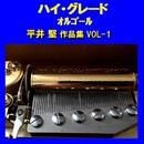 ハイ・グレード オルゴール作品集 平井堅 VOL-1/オルゴールサウンド J-POP
