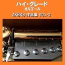 ハイ・グレード オルゴール作品集 AKB48 VOL-2/オルゴールサウンド J-POP