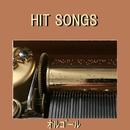 オルゴール J-POP HIT VOL-554/オルゴールサウンド J-POP