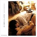 人のセックスを笑うな オリジナル・サウンドトラック/HAKASE-SUN