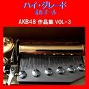 ハイ・グレード オルゴール作品集 AKB48 VOL-3/オルゴールサウンド J-POP