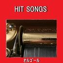 オルゴール J-POP HIT VOL-555/オルゴールサウンド J-POP