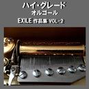 ハイ・グレード オルゴール作品集 EXILE VOL-2/オルゴールサウンド J-POP
