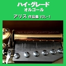 ハイ・グレード オルゴール作品集 アリス VOL-1/オルゴールサウンド J-POP