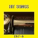 オルゴール J-POP HIT VOL-556/オルゴールサウンド J-POP