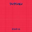 フィクション Originally Performed By sumika (オルゴール)/オルゴールサウンド J-POP