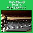 ハイ・グレード オルゴール作品集 EXILE VOL-3/オルゴールサウンド J-POP