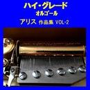 ハイ・グレード オルゴール作品集 アリス VOL-2/オルゴールサウンド J-POP