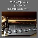 ハイ・グレード オルゴール作品集 斉藤和義 VOL-1/オルゴールサウンド J-POP