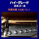 ハイ・グレード オルゴール作品集 斉藤和義 VOL-2/オルゴールサウンド J-POP