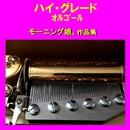 ハイ・グレード オルゴール作品集 モーニング娘。/オルゴールサウンド J-POP