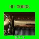 オルゴール J-POP HIT VOL-557/オルゴールサウンド J-POP