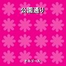 公園通り Originally Performed By ゆず (オルゴール)/オルゴールサウンド J-POP