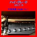 ハイ・グレード オルゴール作品集 中島美嘉 VOL-1/オルゴールサウンド J-POP