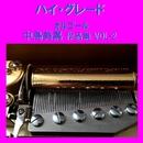ハイ・グレード オルゴール作品集 中島美嘉 VOL-2/オルゴールサウンド J-POP